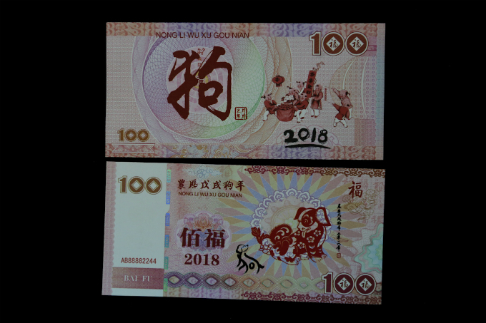 Another Macau note with dog image. It costs VND25,000.